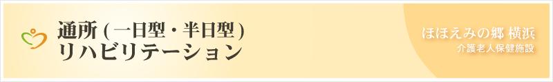 デイケア 充実したリハスタッフと天然温泉入浴で心身機能の維持回復につとめます!:ほほえみの郷横浜 介護老人保健施設